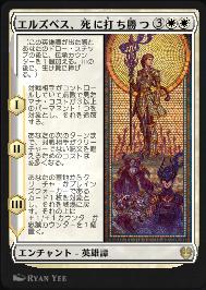 Elspeth Conquers Death / エルズペス、死に打ち勝つ (3)(白)(白) エンチャント — 英雄譚(Saga) (この英雄譚(Saga)が出た際とあなたのドロー・ステップの後に、伝承(lore)カウンターを1個加える。IIIの後に、生け贄に捧げる。) I ― 対戦相手がコントロールしていて点数で見たマナ・コストが3以上のパーマネント1つを対象とし、それを追放する。 II ― あなたの次のターンまで、対戦相手がクリーチャーでない呪文を唱えるためのコストは(2)多くなる。 III ― あなたの墓地からクリーチャーかプレインズウォーカーであるカード1枚を対象とし、それを戦場に戻す。それの上に+1/+1カウンターか忠誠(loyalty)カウンターを1個置く。
