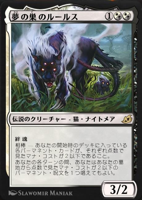 Lurrus of the Dream-Den / 夢の巣のルールス (1)(白/黒)(白/黒) 伝説のクリーチャー — 猫(Cat) ナイトメア(Nightmare) 相棒 ― あなたの開始時のデッキに入っている各パーマネント・カードが、それぞれ点数で見たマナ・コストが2以下であること。(このカードがあなたの選んだ相棒であるなら、あなたがソーサリーを唱えられるときならいつでも、(3)を支払うことでゲームの外部からそれをあなたの手札に加えてもよい。) 絆魂 あなたの各ターンの間、あなたはあなたの墓地から点数で見たマナ・コストが2以下のパーマネント呪文を1つ唱えてもよい。 3/2