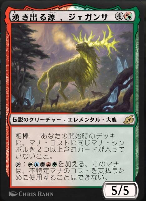 Jegantha, the Wellspring / 湧き出る源、ジェガンサ (4)(赤/緑) 伝説のクリーチャー — エレメンタル(Elemental) 大鹿(Elk) 相棒 ― あなたの開始時のデッキに、マナ・コストに同じマナ・シンボルを2つ以上含むカードが入っていないこと。(このカードがあなたの選んだ相棒であるなら、あなたがソーサリーを唱えられるときならいつでも、(3)を支払うことでゲームの外部からそれをあなたの手札に加えてもよい。) (T):(白)(青)(黒)(赤)(緑)を加える。このマナは、不特定マナのコストを支払うために使用することはできない。 5/5
