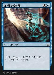 Essence Scatter / 本質の散乱 (1)(青) インスタント クリーチャー呪文1つを対象とし、それを打ち消す。