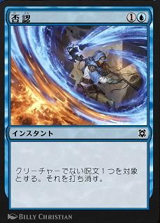 Negate / 否認 (1)(青) インスタント クリーチャーでない呪文1つを対象とし、それを打ち消す。