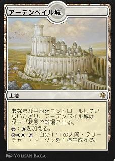 Castle Ardenvale / アーデンベイル城 土地 あなたが平地(Plains)をコントロールしていないかぎり、アーデンベイル城はタップ状態で戦場に出る。 (T):(白)を加える。 (2)(白)(白),(T):白の1/1の人間(Human)クリーチャー・トークンを1体生成する。