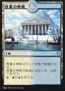 Temple of Enlightenment / 啓蒙の神殿 土地 啓蒙の神殿はタップ状態で戦場に出る。 啓蒙の神殿が戦場に出たとき、占術1を行う。(あなたのライブラリーの一番上のカードを見る。あなたはそのカードをあなたのライブラリーの一番下に置いてもよい。) (T):(白)か(青)を加える。