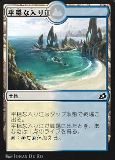 Tranquil Cove / 平穏な入り江 土地 平穏な入り江はタップ状態で戦場に出る。 平穏な入り江が戦場に出たとき、あなたは1点のライフを得る。 (T):(白)か(青)を加える。