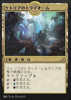 Ketria Triome / ケトリアのトライオーム 土地 — 森(Forest) 島(Island) 山(Mountain) ((T):(緑)か(青)か(赤)を加える。) ケトリアのトライオームはタップ状態で戦場に出る。 サイクリング(3)((3),このカードを捨てる:カードを1枚引く。)