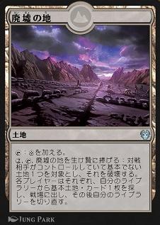 Field of Ruin / 廃墟の地 土地 (T):(◇)を加える。 (2),(T),廃墟の地を生け贄に捧げる:対戦相手がコントロールしていて基本でない土地1つを対象とし、それを破壊する。各プレイヤーはそれぞれ、自分のライブラリーから基本土地カード1枚を探し、戦場に出し、その後自分のライブラリーを切り直す。
