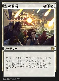 Shatter the Sky / 空の粉砕 (2)(白)(白) ソーサリー パワーが4以上のクリーチャーをコントロールしている各プレイヤーは、それぞれカードを1枚引く。その後、クリーチャーをすべて破壊する。
