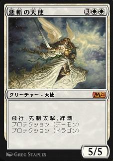 Baneslayer Angel / 悪斬の天使 (3)(白)(白) クリーチャー — 天使(Angel) 飛行、先制攻撃、絆魂、プロテクション(デーモン(Demon))、プロテクション(ドラゴン(Dragon)) 5/5