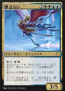 Dream Trawler / 夢さらい (2)(白)(白)(青)(青) クリーチャー — スフィンクス(Sphinx) 飛行、絆魂 あなたがカードを1枚引くたび、ターン終了時まで、夢さらいは+1/+0の修整を受ける。 夢さらいが攻撃するたび、カードを1枚引く。 カード1枚を捨てる:ターン終了時まで、夢さらいは呪禁を得る。これをタップする。 3/5