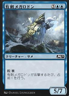 Spined Megalodon / 有刺メガロドン (5)(青)(青) クリーチャー — サメ(Shark) 呪禁(このクリーチャーは、対戦相手がコントロールしている呪文や能力の対象にならない。) 有刺メガロドンが攻撃するたび、占術1を行う。(あなたのライブラリーの一番上のカードを見る。あなたはそのカードをあなたのライブラリーの一番下に置いてもよい。) 5/7