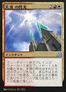 Zenith Flare / 天頂の閃光 (2)(赤)(白) インスタント クリーチャー1体かプレインズウォーカー1体かプレイヤー1人を対象とする。天頂の閃光はそれにX点のダメージを与え、あなたはX点のライフを得る。Xは、あなたの墓地にありサイクリング能力を持つカードの枚数に等しい。