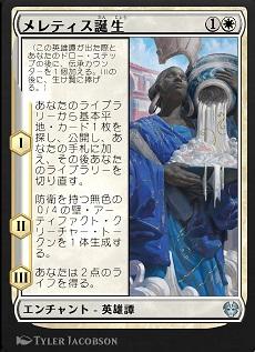 The Birth of Meletis / メレティス誕生 (1)(白) エンチャント — 英雄譚(Saga) (この英雄譚(Saga)が出た際とあなたのドロー・ステップの後に、伝承(lore)カウンターを1個加える。IIIの後に、生け贄に捧げる。) I ― あなたのライブラリーから基本平地(Plains)カード1枚を探し、公開し、あなたの手札に加え、その後あなたのライブラリーを切り直す。 II ― 防衛を持つ無色の0/4の壁(Wall)アーティファクト・クリーチャー・トークンを1体生成する。 III ― あなたは2点のライフを得る。