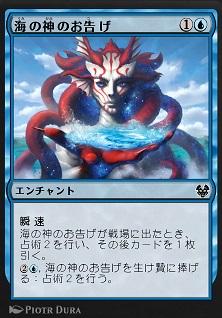 Omen of the Sea / 海の神のお告げ (1)(青) エンチャント 瞬速 海の神のお告げが戦場に出たとき、占術2を行い、その後カードを1枚引く。 (2)(青),海の神のお告げを生け贄に捧げる:占術2を行う。