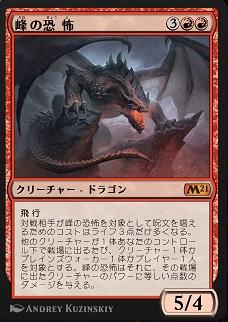Terror of the Peaks / 峰の恐怖 (3)(赤)(赤) クリーチャー — ドラゴン(Dragon) 飛行 対戦相手が峰の恐怖を対象として呪文を唱えるためのコストはライフ3点だけ多くなる。 他のクリーチャーが1体あなたのコントロール下で戦場に出るたび、クリーチャー1体かプレインズウォーカー1体かプレイヤー1人を対象とする。峰の恐怖はそれに、その戦場に出たクリーチャーのパワーに等しい点数のダメージを与える。 5/4