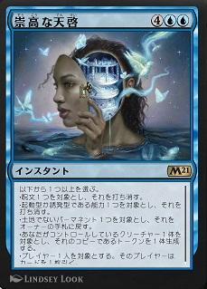 Sublime Epiphany / 崇高な天啓 (4)(青)(青) インスタント 以下から1つ以上を選ぶ。 ・呪文1つを対象とし、それを打ち消す。 ・起動型か誘発型である能力1つを対象とし、それを打ち消す。 ・土地でないパーマネント1つを対象とし、それをオーナーの手札に戻す。 ・あなたがコントロールしているクリーチャー1体を対象とし、それのコピーであるトークンを1体生成する。 ・プレイヤー1人を対象とする。そのプレイヤーはカードを1枚引く。