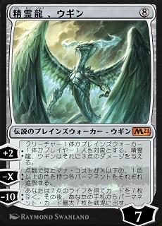 Ugin, the Spirit Dragon / 精霊龍、ウギン (8) 伝説のプレインズウォーカー — ウギン(Ugin) [+2]:クリーチャー1体かプレインズウォーカー1体かプレイヤー1人を対象とする。精霊龍、ウギンはそれに3点のダメージを与える。 [-X]:点数で見たマナ・コストがX以下の、1色以上の色を持つ各パーマネントをそれぞれ追放する。 [-10]:あなたは7点のライフを得て、カードを7枚引く。その後、あなたの手札にある最大7枚までのパーマネント・カードを戦場に出す。 7