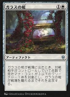 Glass Casket / ガラスの棺 (1)(白) アーティファクト ガラスの棺が戦場に出たとき、対戦相手がコントロールしていて点数で見たマナ・コストが3以下のクリーチャー1体を対象とし、ガラスの棺が戦場を離れるまでそれを追放する。