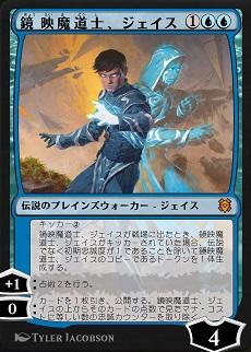 Jace, Mirror Mage / 鏡映魔道士、ジェイス (1)(青)(青) 伝説のプレインズウォーカー — ジェイス(Jace) キッカー(2) 鏡映魔道士、ジェイスが戦場に出たとき、鏡映魔道士、ジェイスがキッカーされていた場合、伝説でなく初期忠誠度が1であることを除いて鏡映魔道士、ジェイスのコピーであるトークンを1体生成する。 [+1]:占術2を行う。 [0]:カードを1枚引き、それを公開する。鏡映魔道士、ジェイスの上からそのカードの点数で見たマナ・コストの等しい数の忠誠(loyalty)カウンターを取り除く。 4