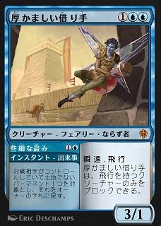 Brazen Borrower / 厚かましい借り手 (1)(青)(青) クリーチャー — フェアリー(Faerie) ならず者(Rogue) 瞬速 飛行 厚かましい借り手は、飛行を持つクリーチャーのみをブロックできる。 3/1 Petty Theft / 些細な盗み (1)(青) インスタント — 出来事(Adventure) 対戦相手がコントロールしていて土地でないパーマネント1つを対象とし、それをオーナーの手札に戻す。