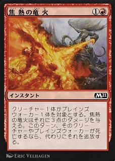 Scorching Dragonfire / 焦熱の竜火 (1)(赤) インスタント クリーチャー1体かプレインズウォーカー1体を対象とする。焦熱の竜火はそれに3点のダメージを与える。このターン、そのクリーチャーやプレインズウォーカーが死亡するなら、代わりにそれを追放する。