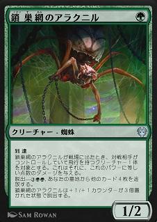 Chainweb Aracnir / 鎖巣網のアラクニル (緑) クリーチャー — 蜘蛛(Spider) 到達 鎖巣網のアラクニルが戦場に出たとき、対戦相手がコントロールしていて飛行を持つクリーチャー1体を対象とする。これはそれに、これのパワーに等しい点数のダメージを与える。 脱出 ― (3)(緑)(緑),あなたの墓地から他のカード4枚を追放する。(あなたはあなたの墓地から、このカードをこれの脱出コストで唱えてもよい。) 鎖巣網のアラクニルは+1/+1カウンターが3個置かれた状態で脱出する。 1/2