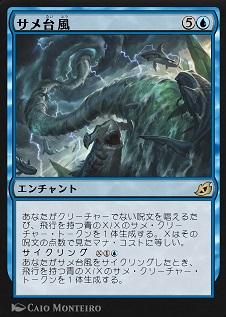 Shark Typhoon / サメ台風 (5)(青) エンチャント あなたがクリーチャーでない呪文を唱えるたび、飛行を持つ青のX/Xのサメ(Shark)・クリーチャー・トークンを1体生成する。Xは、その呪文の点数で見たマナ・コストに等しい。 サイクリング(X)(1)(青)((X)(1)(青),このカードを捨てる:カードを1枚引く。) あなたがサメ台風をサイクリングしたとき、飛行を持つ青のX/Xのサメ・クリーチャー・トークンを1体生成する。