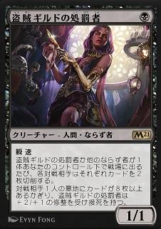 Thieves' Guild Enforcer / 盗賊ギルドの処罰者 (黒) クリーチャー — 人間(Human) ならず者(Rogue) 瞬速 盗賊ギルドの処罰者か他のならず者(Rogue)が1体あなたのコントロール下で戦場に出るたび、各対戦相手はそれぞれカードを2枚切削する。 対戦相手1人の墓地にカードが8枚以上あるかぎり、盗賊ギルドの処罰者は+2/+1の修整を受け接死を持つ。 1/1
