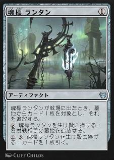 Soul-Guide Lantern / 魂標ランタン (1) アーティファクト 魂標ランタンが戦場に出たとき、墓地からカード1枚を対象とし、それを追放する。 (T),魂標ランタンを生け贄に捧げる:各対戦相手の墓地を追放する。 (1),(T),魂標ランタンを生け贄に捧げる:カードを1枚引く。