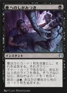 Cling to Dust / 塵へのしがみつき (黒) インスタント 墓地からカード1枚を対象とし、それを追放する。それがクリーチャー・カードであるなら、あなたは3点のライフを得る。そうでないなら、あなたはカードを1枚引く。 脱出 ― (3)(黒),あなたの墓地から他のカード5枚を追放する。(あなたはあなたの墓地から、このカードをこれの脱出コストで唱えてもよい。)