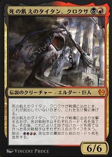 Kroxa, Titan of Death's Hunger / 死の飢えのタイタン、クロクサ (黒)(赤) 伝説のクリーチャー — エルダー(Elder) 巨人(Giant) 死の飢えのタイタン、クロクサが戦場に出たとき、これが脱出していないかぎり、これを生け贄に捧げる。 死の飢えのタイタン、クロクサが戦場に出るか攻撃するたび、各対戦相手はそれぞれカード1枚を捨てる。その後、これにより土地でないカードを捨てなかった各対戦相手はそれぞれ3点のライフを失う。 脱出 ― (黒)(黒)(赤)(赤),あなたの墓地から他のカード5枚を追放する。(あなたはあなたの墓地から、このカードをこれの脱出コストで唱えてもよい。) 6/6