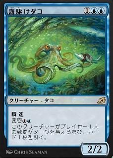 Sea-Dasher Octopus / 海駆けダコ (1)(青)(青) クリーチャー — タコ(Octopus) 変容(1)(青)(あなたがこの呪文をこれの変容コストで唱えるなら、あなたがオーナーであり人間(Human)でないクリーチャー1体を対象とし、これをそれの上か下に置く。これらは、一番上のクリーチャーにその下にある能力すべてを加えたものに変容する。) 瞬速 このクリーチャーがプレイヤー1人に戦闘ダメージを与えるたび、カードを1枚引く。 2/2