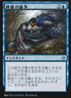 Mystical Dispute / 神秘の論争 (2)(青) インスタント この呪文が青の呪文を対象とするなら、これを唱えるためのコストは(2)少なくなる。 呪文1つを対象とする。それのコントローラーが(3)を支払わないかぎり、それを打ち消す。