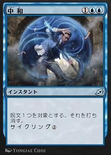 Neutralize / 中和 (1)(青)(青) インスタント 呪文1つを対象とし、それを打ち消す。 サイクリング(2)((2),このカードを捨てる:カードを1枚引く。)