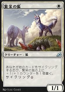 Flourishing Fox / 繁栄の狐 (白) クリーチャー — 狐(Fox) あなたが他のカードをサイクリングするたび、繁栄の狐の上に+1/+1カウンターを1個置く。 サイクリング(1)((1),このカードを捨てる:カードを1枚引く。) 1/1