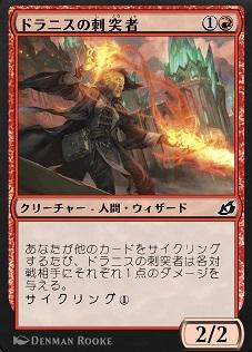 Drannith Stinger / ドラニスの刺突者 (1)(赤) クリーチャー — 人間(Human) ウィザード(Wizard) あなたが他のカードをサイクリングするたび、ドラニスの刺突者は各対戦相手にそれぞれ1点のダメージを与える。 サイクリング(1)((1),このカードを捨てる:カードを1枚引く。) 2/2