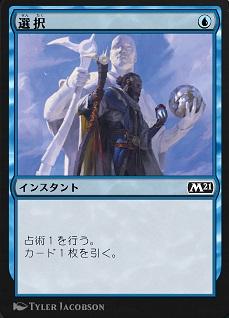 Opt / 選択 (青) インスタント 占術1を行う。(あなたのライブラリーの一番上のカードを見る。あなたはそのカードをあなたのライブラリーの一番下に置いてもよい。) カードを1枚引く。