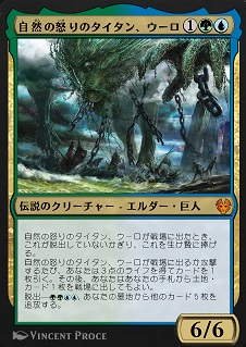 Uro, Titan of Nature's Wrath / 自然の怒りのタイタン、ウーロ (1)(緑)(青) 伝説のクリーチャー — エルダー(Elder) 巨人(Giant) 自然の怒りのタイタン、ウーロが戦場に出たとき、これが脱出していないかぎり、これを生け贄に捧げる。 自然の怒りのタイタン、ウーロが戦場に出るか攻撃するたび、あなたは3点のライフを得てカードを1枚引く。その後、あなたはあなたの手札から土地カード1枚を戦場に出してもよい。 脱出 ― (緑)(緑)(青)(青),あなたの墓地から他のカード5枚を追放する。(あなたはあなたの墓地から、このカードをこれの脱出コストで唱えてもよい。) 6/6