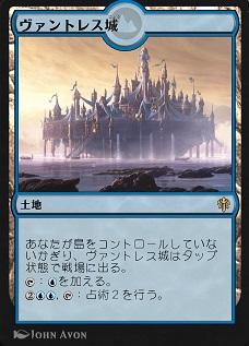 Castle Vantress / ヴァントレス城 土地 あなたが島(Island)をコントロールしていないかぎり、ヴァントレス城はタップ状態で戦場に出る。 (T):(青)を加える。 (2)(青)(青),(T):占術2を行う。