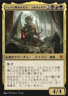 Korvold, Fae-Cursed King / フェイに呪われた王、コルヴォルド (2)(黒)(赤)(緑) 伝説のクリーチャー — ドラゴン(Dragon) 貴族(Noble) 飛行 フェイに呪われた王、コルヴォルドが戦場に出るか攻撃するたび、他のパーマネント1つを生け贄に捧げる。 あなたがパーマネント1つを生け贄に捧げるたび、フェイに呪われた王、コルヴォルドの上に+1/+1カウンターを1個置き、カードを1枚引く。 4/4