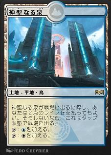 Hallowed Fountain / 神聖なる泉 土地 — 平地(Plains) 島(Island) ((T):(白)か(青)を加える。) 神聖なる泉が戦場に出るに際し、あなたは2点のライフを支払ってもよい。そうしないなら、これはタップ状態で戦場に出る。