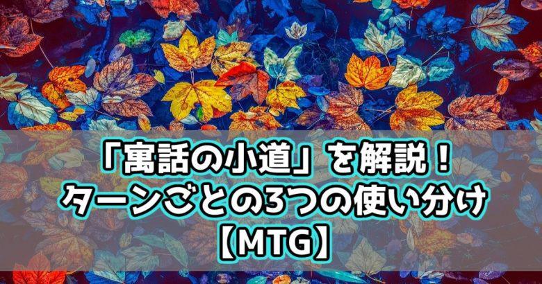 「寓話の小道」を解説!ターンごとの3つの使い分け【MTG】