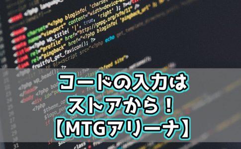 コードの入力はストアから!【MTGアリーナ/コード入力方法】
