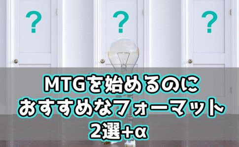MTGを始めるのにおすすめなフォーマット2選+α