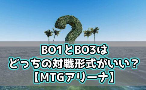 BO1とBO3はどっちの対戦形式がいい?【MTGアリーナ】