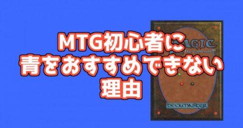 【MTG初心者へ】青はNG!おすすめできない理由は○○が必要だから!
