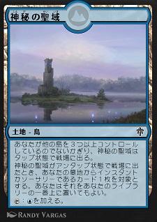 Mystic Sanctuary / 神秘の聖域 土地 — 島(Island) ((T):(青)を加える。) あなたが他の島(Island)を3つ以上コントロールしていないかぎり、神秘の聖域はタップ状態で戦場に出る。 神秘の聖域がアンタップ状態で戦場に出たとき、あなたの墓地からインスタントかソーサリーであるカード1枚を対象とする。あなたはそれをあなたのライブラリーの一番上に置いてもよい。