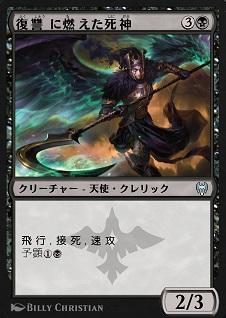 Vengeful Reaper / 復讐に燃えた死神 (3)(黒) クリーチャー — 天使(Angel) クレリック(Cleric) 飛行、接死、速攻 予顕(1)(黒)(あなたのターンの間、あなたは(2)を支払って、あなたの手札からこのカードを裏向きに追放してもよい。後のターンに、これの予顕コストでこれを唱えてもよい。) 2/3