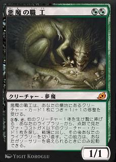 Fiend Artisan / 悪魔の職工 (黒/緑)(黒/緑) クリーチャー — ナイトメア(Nightmare) 悪魔の職工は、あなたの墓地にあるクリーチャー・カード1枚につき+1/+1の修整を受ける。 (X)(黒/緑),(T),他のクリーチャー1体を生け贄に捧げる:あなたのライブラリーから、点数で見たマナ・コストがX以下のクリーチャー・カード1枚を探し、戦場に出し、その後あなたのライブラリーを切り直す。この能力は、あなたがソーサリーを唱えられるときにのみ起動できる。 1/1