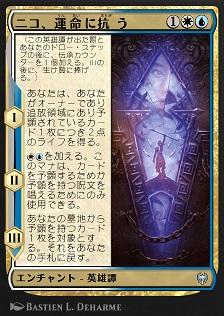 Niko Defies Destiny / ニコ、運命に抗う (1)(白)(青) エンチャント — 英雄譚(Saga) (この英雄譚(Saga)が出た際とあなたのドロー・ステップの後に、伝承(lore)カウンター1個を加える。IIIの後に、生け贄に捧げる。) I ― あなたは、あなたがオーナーであり追放領域にあり予顕されているカード1枚につき2点のライフを得る。 II ― (白)(青)を加える。このマナは、カードを予顕するためか予顕を持つ呪文を唱えるためにのみ使用できる。 III ― あなたの墓地から予顕を持つカード1枚を対象とする。それをあなたの手札に戻す。