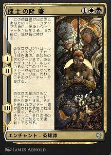 Ascent of the Worthy / 傑士の隆盛 (1)(白)(黒) エンチャント — 英雄譚(Saga) (この英雄譚(Saga)が出た際とあなたのドロー・ステップの後に、伝承(lore)カウンター1個を加える。IIIの後に、生け贄に捧げる。) I,II ― あなたがコントロールしているクリーチャー1体を選ぶ。あなたの次のターンまで、あなたがコントロールしているすべてのクリーチャーが受けるすべてのダメージは、代わりにそのクリーチャーが受ける。 III ― あなたの墓地からクリーチャー・カード1枚を対象とする。それを飛行(flying)カウンター1個が置かれた状態で戦場に戻す。そのクリーチャーは、それの他のタイプに加えて天使(Angel)・戦士(Warrior)でもある。